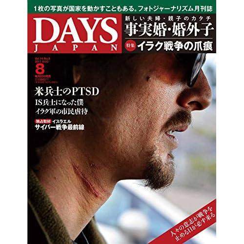 DAYS JAPAN2017年8月号