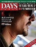 DAYS JAPAN 2017年8月号 (イラク戦争の爪痕 / 事実婚・婚外子)
