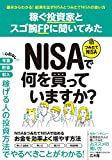 稼ぐ投資家とスゴ腕FPに聞いてみた NISA&つみたてNISAで何を買っていますか?