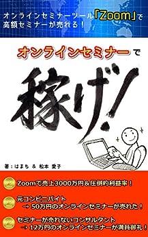 [はまち, 松本愛子]のオンラインセミナーツール「Zoom」で高額セミナーが売れる!オンラインセミナーで稼げ! (朝バナナ出版)