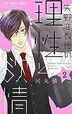 矢野准教授の理性と欲情 (2) (フラワーコミックス)