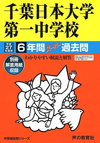 千葉日本大学第一中学校 27年度用―中学過去問シリーズ (6年間スーパー過去問356)