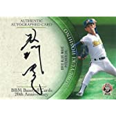 プロ野球カード 【星野伸之】2010 BBM 20周年記念カード 直筆サインカード 99枚限定!(90/96)