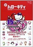 地域限定ハローキティ15周年記念オフィシャルナビゲートブック2013 (M-ON! ANNEX 564号)