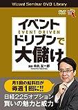 イベントドリブンで大儲け──日経225オプション買いの魅力と威力 (<DVD>)