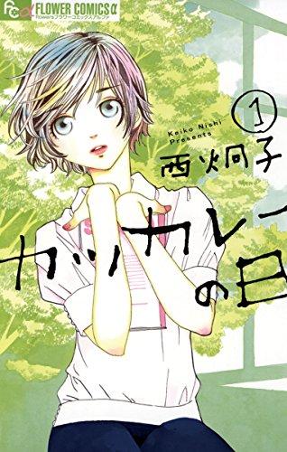 カツカレーの日(1) (フラワーコミックスα)