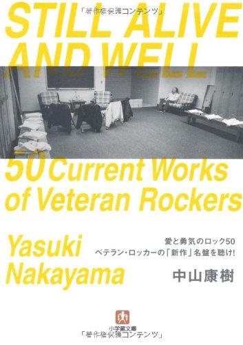愛と勇気のロック50 (小学館文庫)の詳細を見る