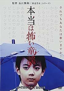 本当は怖い童謡 [DVD]