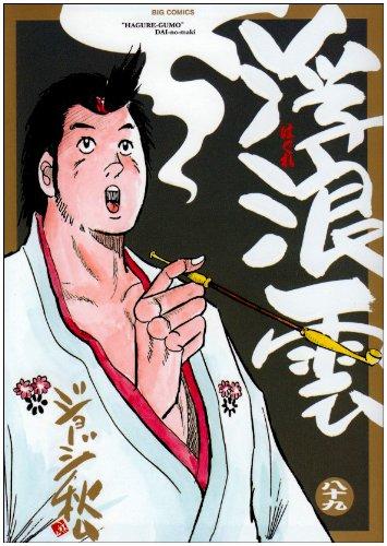 浮浪雲 89 (ビッグコミックス)