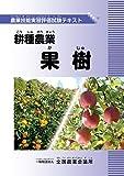 農業技能実習評価試験テキスト 耕種農業 果樹 画像