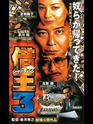 借王(シャッキング)3