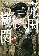 売国機関 第02巻