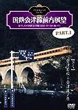 ノスタルジック・トレイン/国鉄会津線前方展望 PART.1 [DVD]