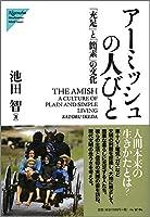 アーミッシュの人びと―「充足」と「簡素」の文化 (Nigensha Simultaneous World Issues)
