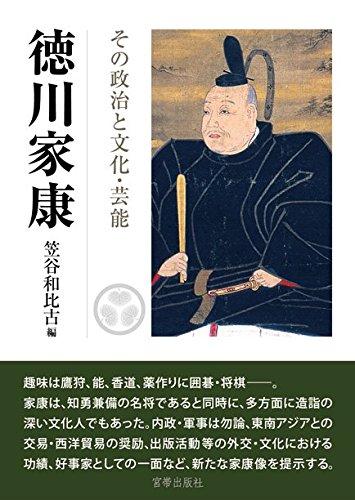 徳川家康 ─その政治と文化・芸能─