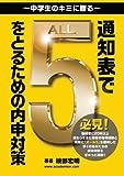 通知表で「5」をとるための内申対策 - 中学生から読める! (MyISBN - デザインエッグ社)