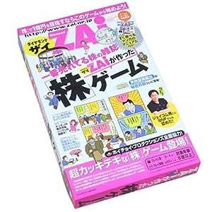 一番売れてる株の雑誌ZAiが作った「株」ゲーム