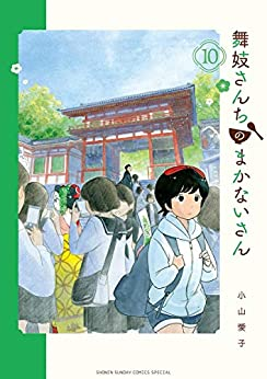 [小山愛子]の舞妓さんちのまかないさん(10) (少年サンデーコミックス)