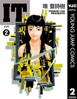 [唯登詩樹]のIT 2 (ヤングジャンプコミックスDIGITAL)