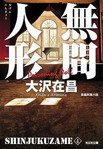 新宿鮫 4巻 表紙画像