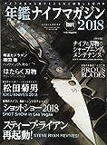 年鑑ナイフマガジン2018 (ワールドムック№1169)