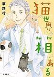 猫の世界には箱がある (MIU 恋愛MAX COMICS)