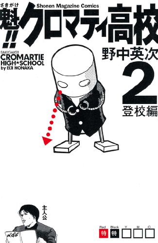 魁!!クロマティ高校(2) (週刊少年マガジンコミックス)