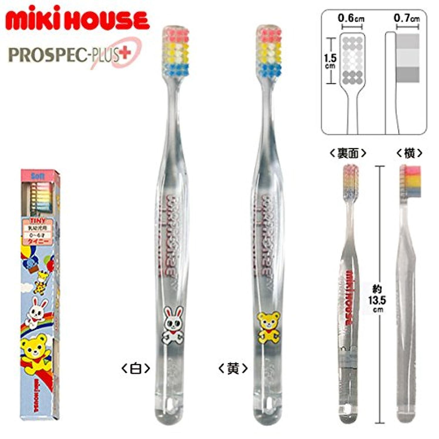 こっそりデジタル転倒MIKIHOUSE(ミキハウス)プッチー&うさこ 歯ブラシ〈タイニー(0歳-6歳用)〉 ---,黄(04)