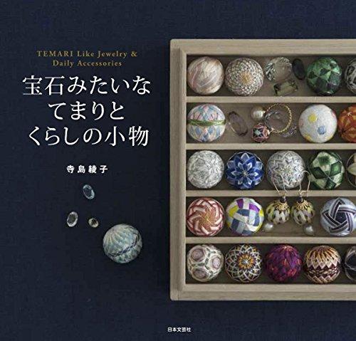 宝石みたいなてまりとくらしの小物 寺島 綾子