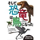 そして恐竜は鳥になった: 最新研究で迫る進化の謎