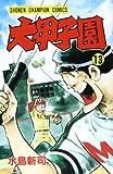 大甲子園 (13) (少年チャンピオン・コミックス)