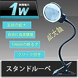 スタンドルーペ Bestaid 拡大鏡 拡大ルーペ 5倍拡大 3段階調光 6*LEDライト付き クリップ式ランプ USB充電式 角度調整が可能 レンズ径9cm 老眼 閲読 こども用自然観察鏡 精密作業