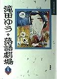 滝田ゆう落語劇場 (2巻) (双葉漫画名作館)