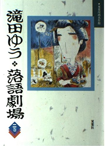 滝田ゆう落語劇場