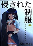 侵された制服 / Mumei のシリーズ情報を見る