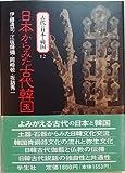 日本からみた古代韓国 (古代の日本と韓国)