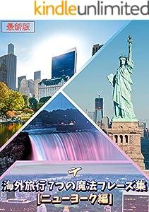 【最新版】短時間でマスター!! 海外旅行 7つの魔法フレーズ集[ニューヨーク編] -旅行のための英会話-はじめの一歩を踏み出そう! in アメリカ: 海外旅行をよりいっそう楽しむための旅行英会話教材です。 (旅行英語)