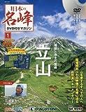 日本の名峰DVD付マガジン全国版(1) 2017年 6/20 号 [雑誌]