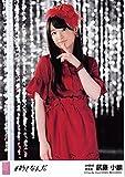 【武藤小麟】 公式生写真 AKB48 #好きなんだ 劇場盤 自分たちの恋に限ってVer.