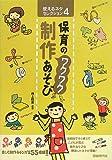 """使えるネタセレクション(4) 保育の""""ワクワク""""制作あそび"""
