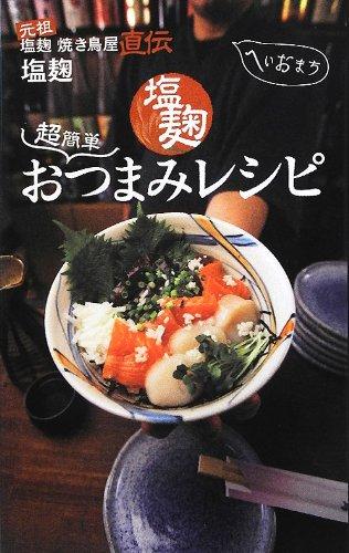 元祖塩麹焼き鳥屋直伝 超簡単 塩麹おつまみレシピ