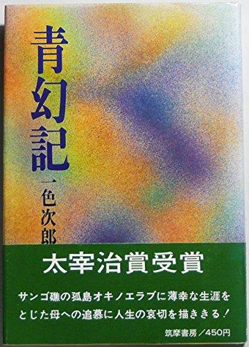 青幻記 (1967年)の詳細を見る