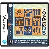 「英文多読DS 世界の名作童話」の画像