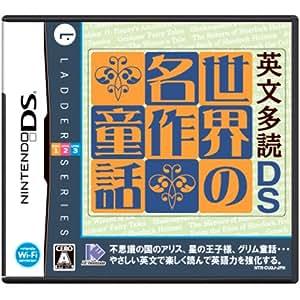 英文多読DS 世界の名作童話
