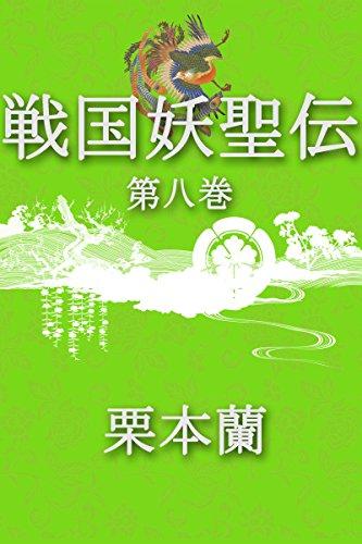 戦国妖聖伝 第八巻