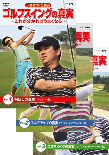 水巻善典・全美貞 ゴルフスイングの真実 ~これがわかればうまくなる~ DVD全3枚セット