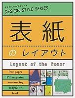 表紙のレイアウト (デザインスタイルシリーズ)