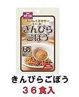 ホリカフーズ おいしくミキサー 「きんぴらごぼう 50g×36食入」 1ケース (区分4:かまなくてよい) E1116