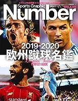 Number PLUS 「欧州蹴球名鑑2019-2020」 (Sports Graphic Number PLUS(スポーツ・グラフィック ナンバープラス))