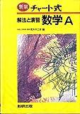 解法と演習数学A―新制 (チャート式)